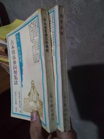 气功·养生丛书:性命圭旨(1印)+古本周易参同契集注(2印) 2本合售   品好干净 覆膜本
