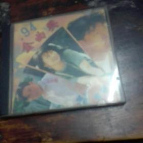 CD94金曲奖