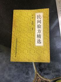 民间验方精选 1989年一版一印科学技术文献出版社重庆分社