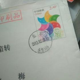 实寄邮资封   北京站