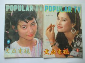 大众电视 1987年第8、9期
