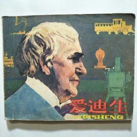 连环画:爱迪生(人民美术1979年1版1印)