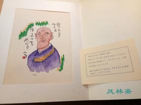 紫衣僧正 清水公照 80岁自画像 其二 8开木板画 日本东大寺住持