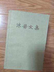 《沫若文集》16(沫若文集第十六卷) 1962年版,有青铜时代、石鼓文研究等,现货!