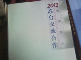 2012 媒体聚焦 苏台交流合作