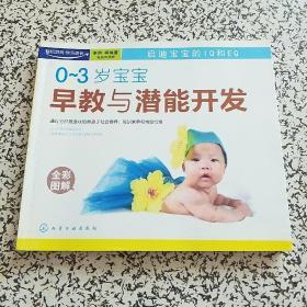 0~3岁宝宝早教与潜能开发(全彩图解)