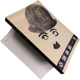 卓别林的一生 电影馆书籍 现货 插图本 绝版珍藏