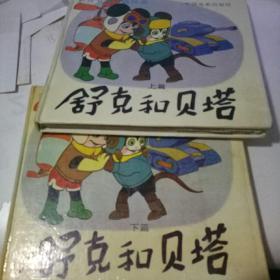 彩色卡通片连环画――舒克和贝塔上下篇【精装本】