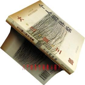 个人的体验 大江健三郎 日本文学 诺贝尔 现货 绝版珍藏