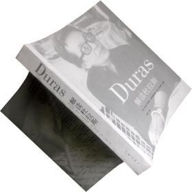 解读杜拉斯 插图本 收集杜拉斯从未出版的文章 正版现货 库存书