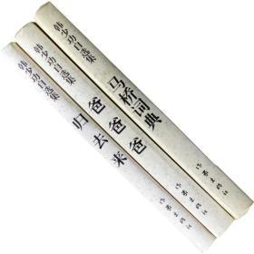 韩少功自选集 马桥词典 爸爸爸 归去来 全3册 绝版珍藏