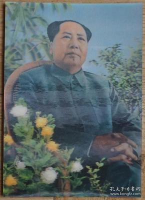 朝鲜1993年毛泽东诞辰100周年彩色立体光栅纪念邮资明信片1960年毛主席在北京m77