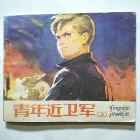 连环画:青年近卫军(上)[华三川绘、人民美术1984年1版4印]
