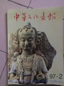 中华文化画报(1997年第2期 总第18期)