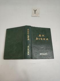 英汉原子能词典