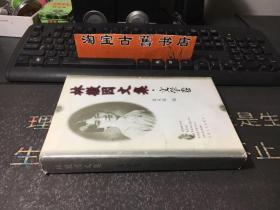 林徽因文集・文学卷