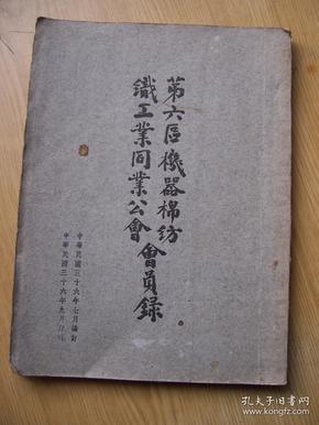 第六区机器棉纺织职工业同业公会会员录**大32开.1947年印【32开--70】