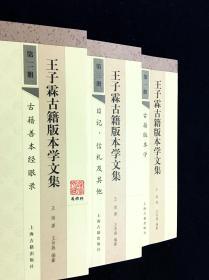 王子霖古籍版本學文集(古籍版本學  古籍善本經眼錄  日記信札及其他  16開 全三冊)