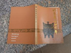 北京考古四十年