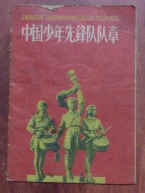 中国少年先锋队队章【1966年】品相以图片为准