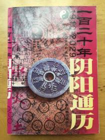 一百二十年阴阳通历(1910-2029)