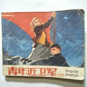 连环画:青年近卫军(中)[赵友萍绘、人民美术1977年1版1印]