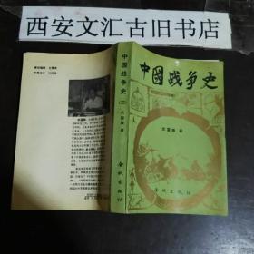 中国战争史(三)