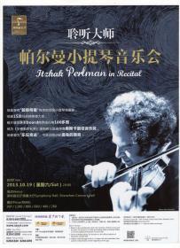 节目单和海报类------2013年,聆听大师, 帕尔曼小提琴音乐会海报