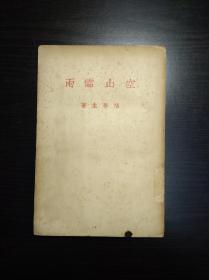 商务印书馆1935年版 《空山灵雨》  落华生(许地山)著  文学研究会丛书