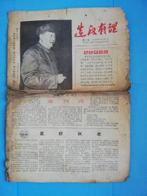 造反有理  第一期   创刊号.哈尔滨市毛泽东思想红卫兵总部编印