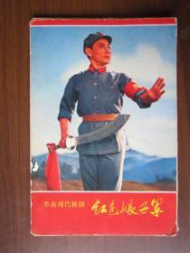 文革样板戏明信片:革命现代舞剧《红色娘子军》(上海人民出版社出版,1971年9月一版一次,一套10张全)