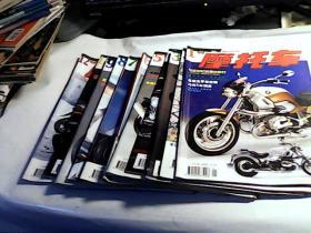 摩托车2001年第1.2.3.4.5.6.7.8.9.10.11.12期【全年共12本合售】.