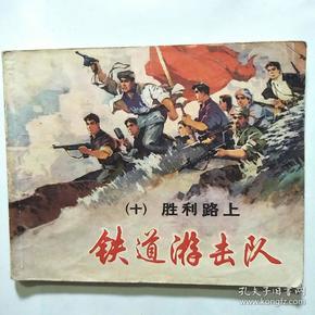连环画:铁道游击队(十)胜利路上[1981年2版11印]