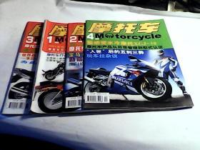 摩托车2002年第1.2.3.4期【共4本合售】