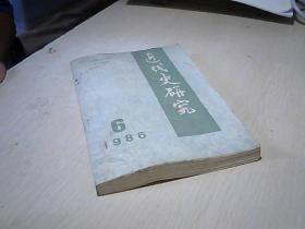 近代史研究 1986 -  2
