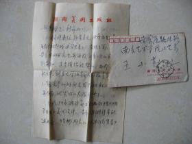 湖南美术出版社***寄王小勤的信