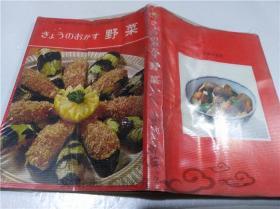 原版日本日文书 きよラのおかず 野菜 主妇の友社 1971年12月 32开软精装