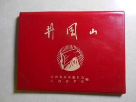 井冈山明信片(15张全,红塑套)