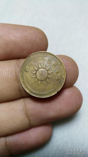 民国二十九年 党徽布币图 黄铜 二分铜板