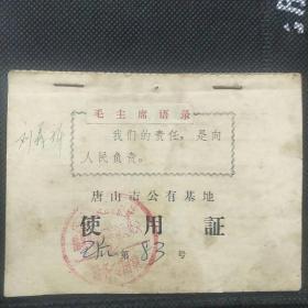 唐山市公有基地使用证   票证  唐山  毛主席语录  路北区  王后街  唐山路北区  最高指示