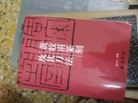 黄牧甫篆刻及其刀法
