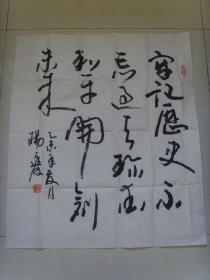 杨达林:书法:书法二幅(带信封及简介)