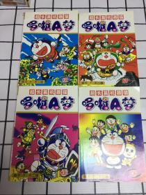 超长篇机器猫哆啦A梦(全四册)仅印3000册