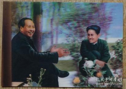 朝鲜1993年毛泽东诞辰100周年彩色立体光栅纪念邮资明信片1949年毛主席与儿子毛岸英在北京香山交谈 父子情m77
