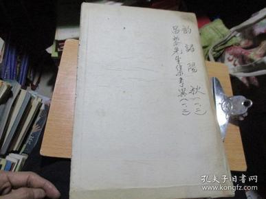 1981影宋本【昌黎先生集考异】