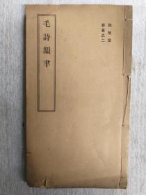 毛诗韵聿 (线装)