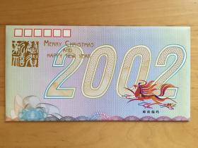 24k镀金生肖贺卡 上海名家 2002