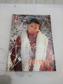 电影评介1984年第11期