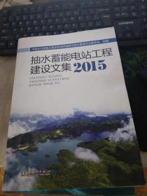 抽水蓄能電站工程建設文集2015