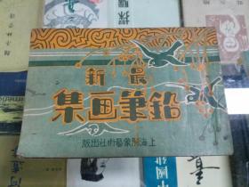 最新铅笔画集 (民国二十二年版)